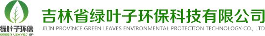 吉林省绿叶子环保科技有限公司